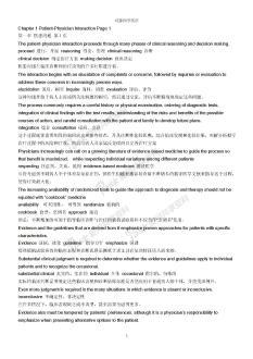 临床医学英语