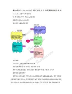 初中英语《Australia》单元评价设计思维导图及评价量规