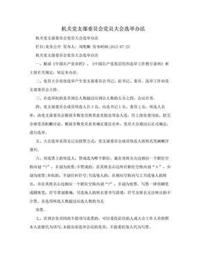 机关党支部委员会党员大会选举办法