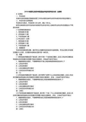 2018年国家公务员中国证监会专业科目考试大纲:法律类