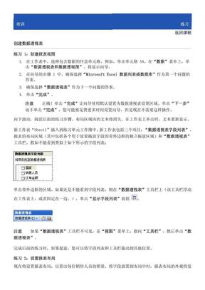 巧用excel数据透视表(EXCEL)@