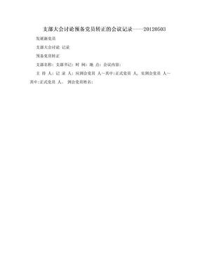支部大会讨论预备党员转正的会议记录----20120503