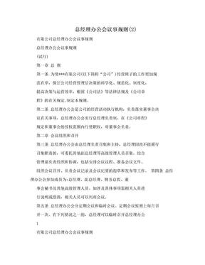 总经理办公会议事规则(2)