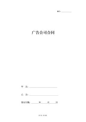 2019年广告公司合同协议书范本