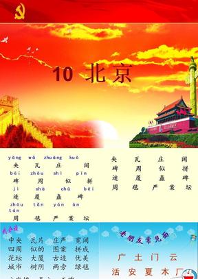人教版小学二年级上册语文第10课《北京》PPT课件(1)