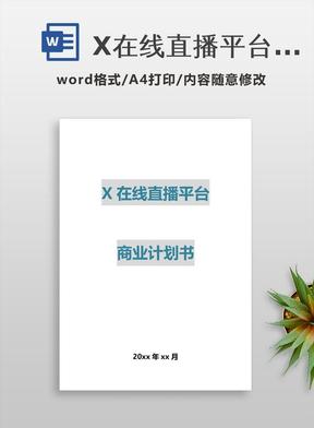 X在线直播平台商业计划书