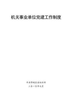 机关事业单位党建制度