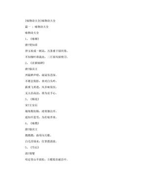 [咏物诗大全]咏物诗大全