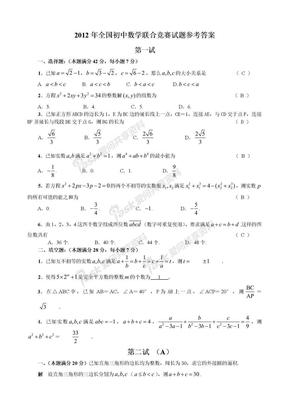 2012年全国初中数学联赛试题答案