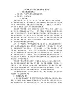 武鸣灵水旅游开发项目建议书