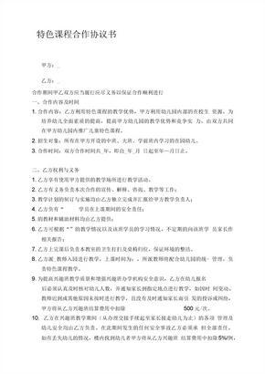 特色课程合作协议 (2)