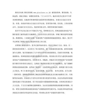 临沂市委书记调研常林集团