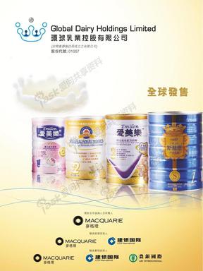 1007环球乳业招股书20101015