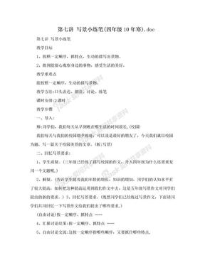 第七讲 写景小练笔(四年级10年寒).doc