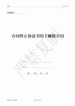 合同终止协议书用于解除合同-(优质文档)