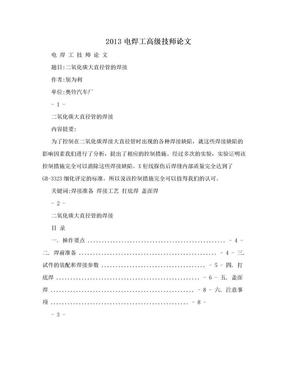 2013电焊工高级技师论文