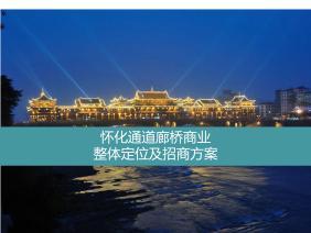 怀化通道廊桥商业整体定位及招商方案