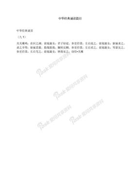 中华经典诵读篇目