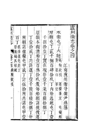 [乾隆]庐州卫志(卷四、卷五)