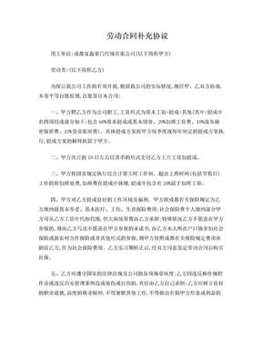 劳动合同补充协议(修改后)