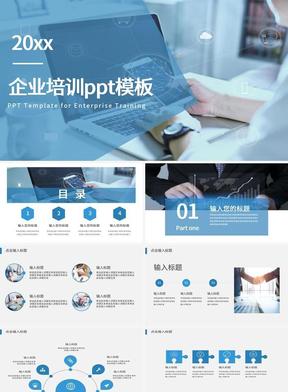 蓝色商务企业培训ppt模板