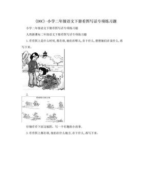 (DOC)-小学二年级语文下册看图写话专项练习题