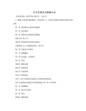 红安县教育志修编目录