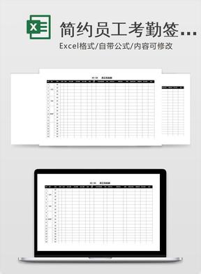 简约 员工考勤签到表excel表模板