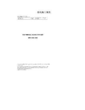 弱电施工规范