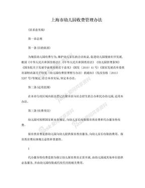 上海幼儿园收费管理办法-上海财政