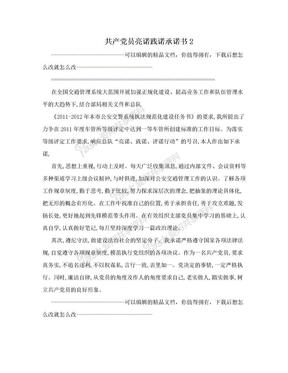 共产党员亮诺践诺承诺书2