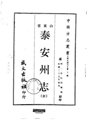 泰安州志(全)