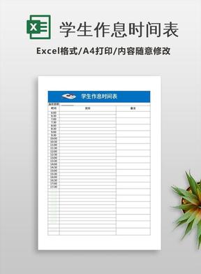 学生作息时间表