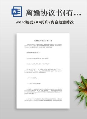 离婚协议书(有子女)范本4篇