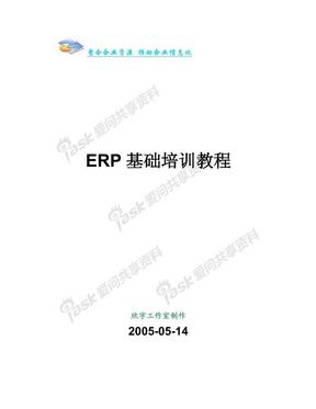 ERP基础教程