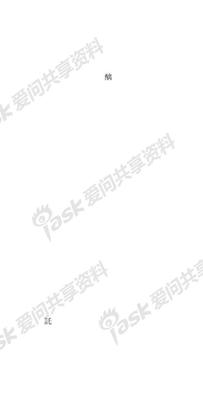 孙过庭书谱上卷+释文