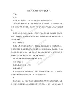 档案管理系统合同示范文本