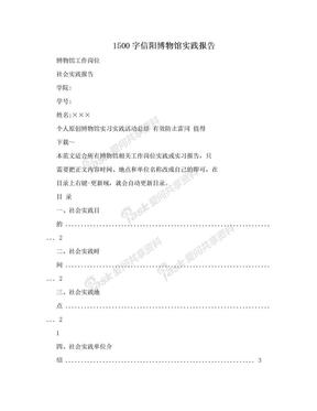 1500字信阳博物馆实践报告
