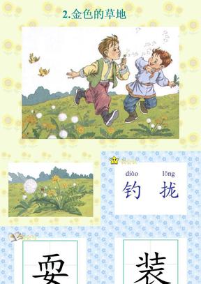 人教版小学语文三年级上册《金色的草地》PPT课件