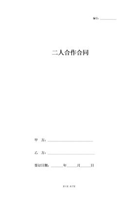 2019年二人合作合同协议书范本