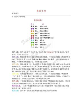 YY频道管理