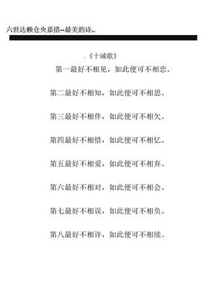 六世达赖仓央嘉措的诗