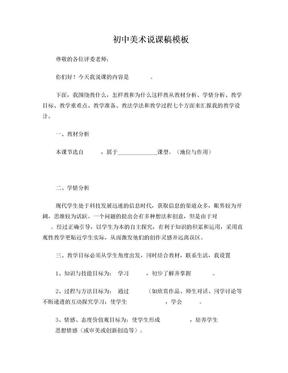 初中美术说课稿模板经典 (2)