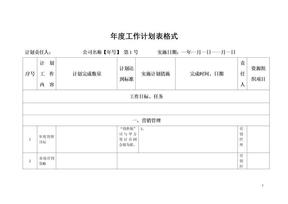 年度工作计划表表格