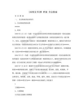 [应用文书]村 档案 全宗指南