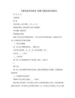上海劳动合同范本 免费下载劳动合同范本