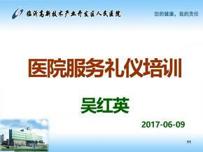 医院全院服务礼仪培训ppt.ppt
