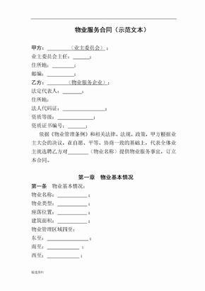 宁夏物业服务合同示范文本