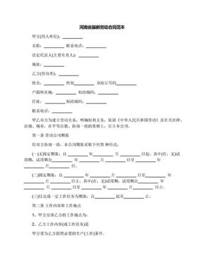 河南省最新劳动合同范本