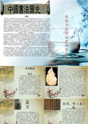 中国书法简史及欣赏